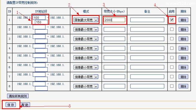 TP-Link无线路由器限速设置方法