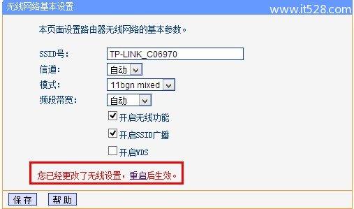 TP-Link路由器设置无线网络Wi-Fi上网