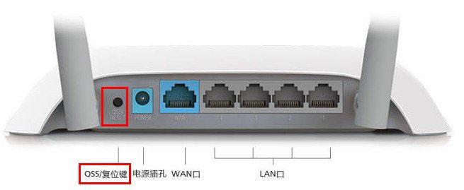 TP-Link无线路由器密码忘记了的解决方法