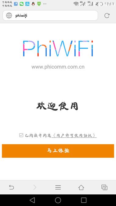 新款斐讯路由器,手机连接wifi后,会自动打开设置页面