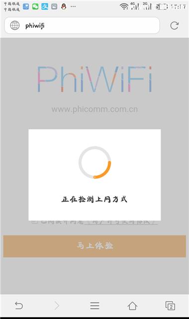斐讯(PHICOMM)路由器用手机设置上网方法