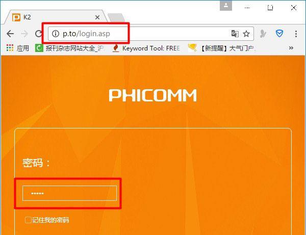 斐讯(PHICOMM)路由器隐藏wifi信号设置教程