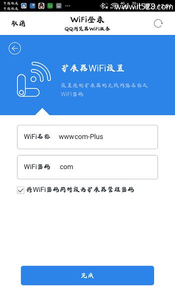 360 wifi扩展器安装和设置教程