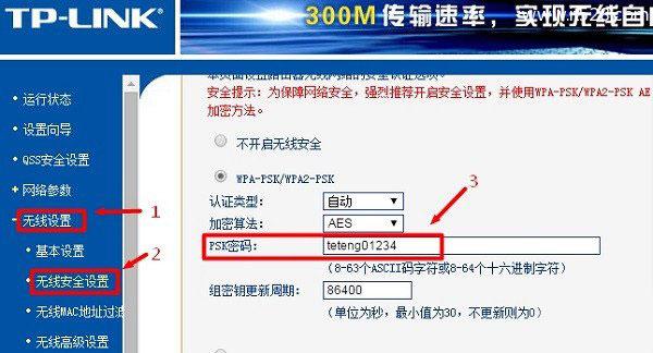 TP-Link路由器wifi密码修改设置教程