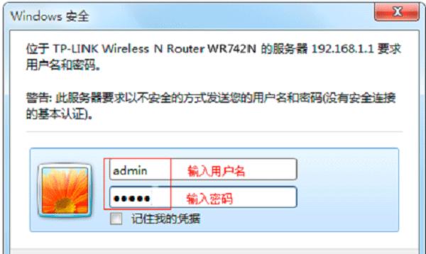 TP-Link路由器如何看有没有人蹭网的方法