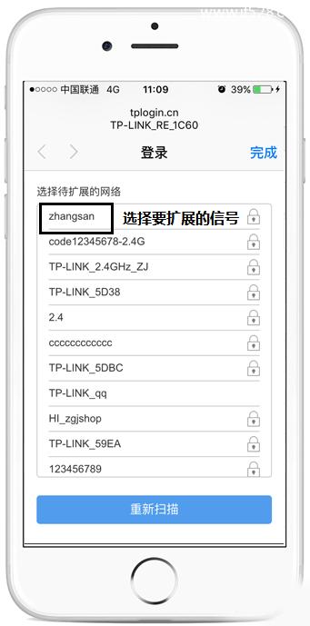 TP-Link TL-WA830RE无线扩展器手机设置方法