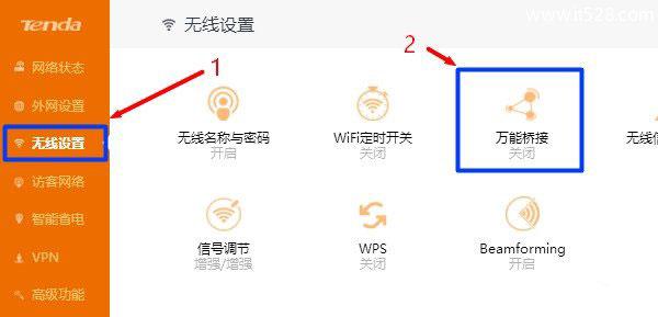 两个腾达(Tenda)无线路由器无线桥接设置教程