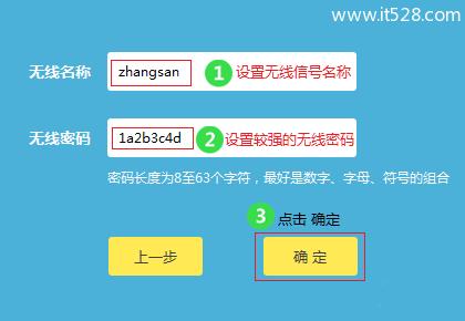TP-Link路由器Windows 7设置上网方法