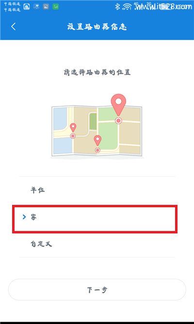 小米路由器用手机设置上网方法
