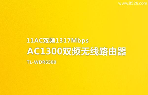 TP-Link AC1300双频无线路由器设置上网