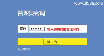 TP-Link新版本路由器上网设置方法