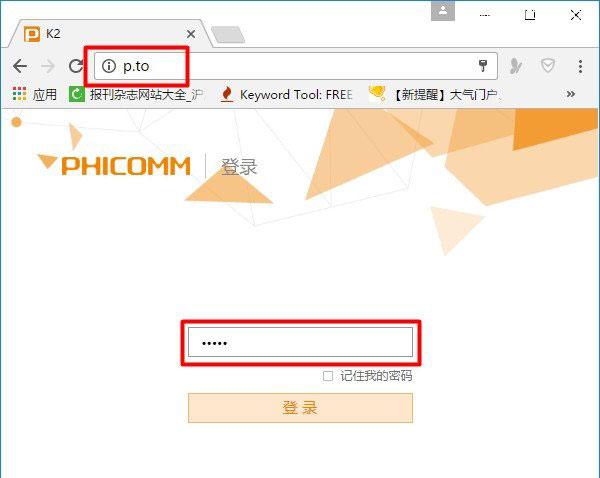 斐讯(PHICOMM)路由器p.to默认密码是什么?