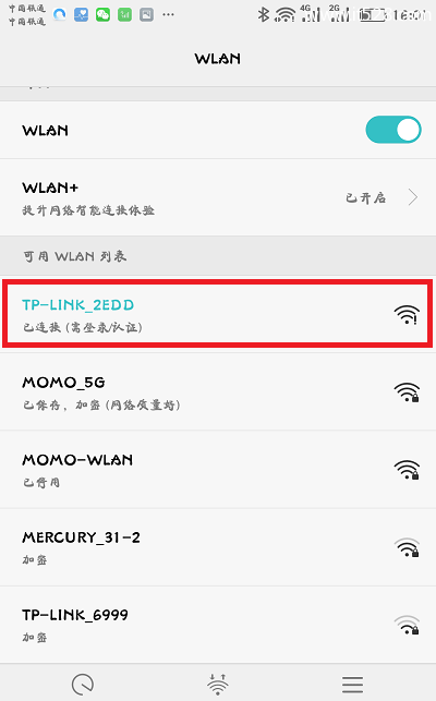 TP-Link无线路由器手机设置上网方法