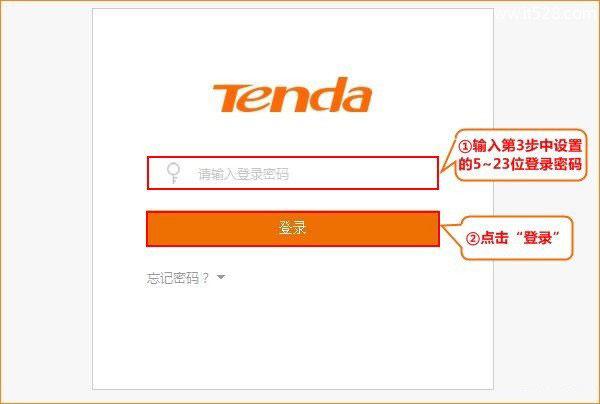 输入登录密码,重新登录到新版腾达路由器设置页面