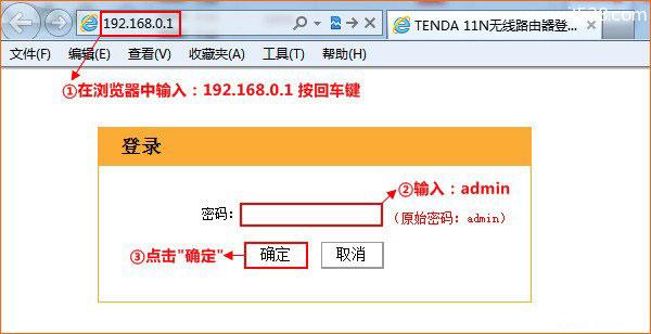 腾达(Tenda)路由器设置上网