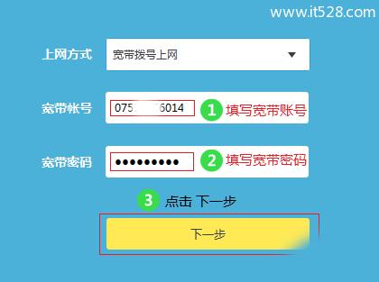 TP-Link无线路由器上网设置方法