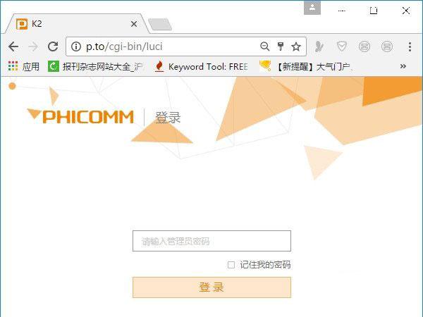 斐讯(PHICOMM)k2路由器默认密码是什么?