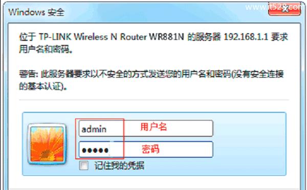 TP-Link路由器关闭无线功能设置方法