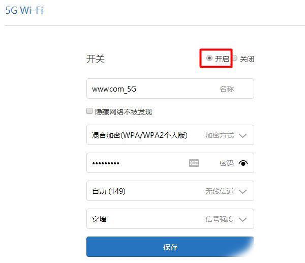小米路由器上5G无线wifi信号上网设置教程
