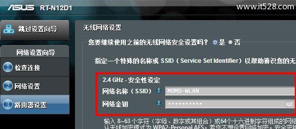 华硕(ASUS)路由器AP模式设置上网