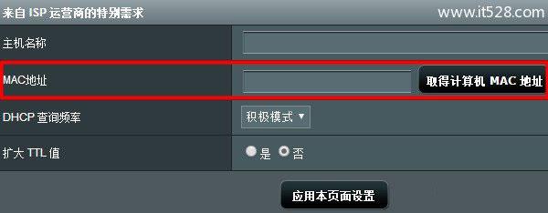 华硕(ASUS)路由器克隆MAC地址设置方法