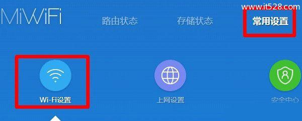 小米路由器隐藏wifi的图文设置方法