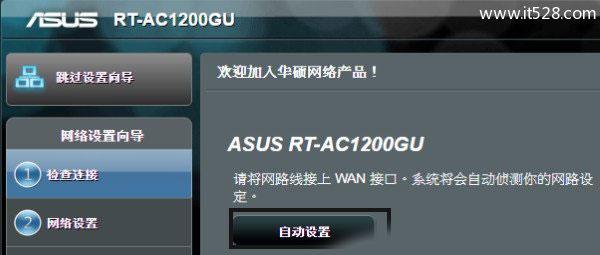 华硕(ASUS)路由器无线中继模式设置上网
