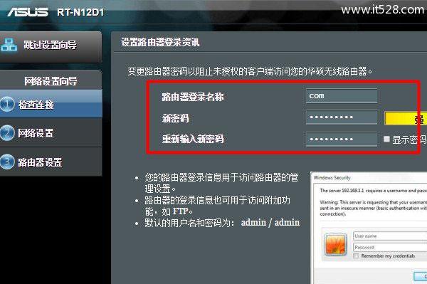 华硕(ASUS)路由器默认密码是什么?