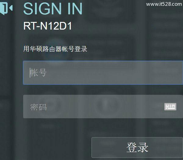 华硕(ASUS)路由器登录密码忘记了的解决方法