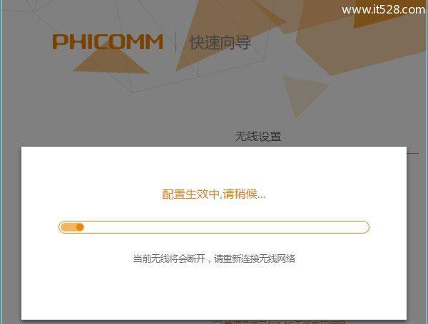 斐讯(PHICOMM)p.to路由器设置上网方法
