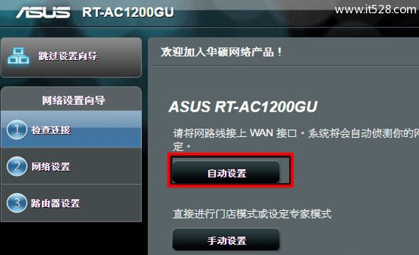 华硕(ASUS)路由器设置上网方法