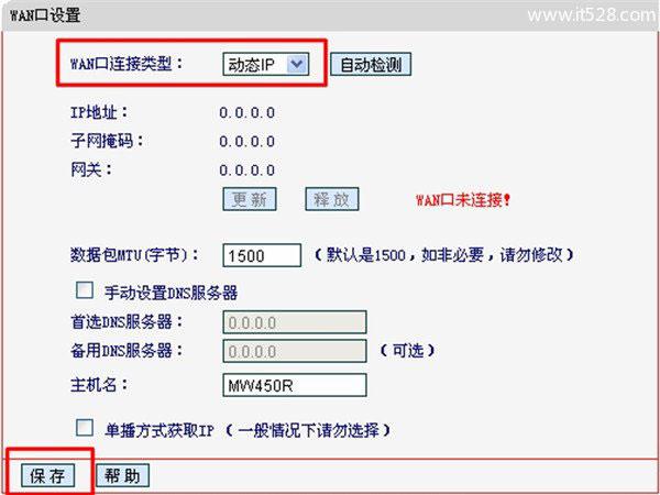 水星(MERCURY)路由器动态IP上网设置方法