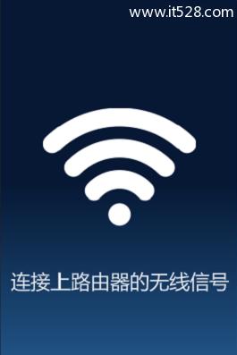 192.168.16.1路由器手机登陆设置上网方法