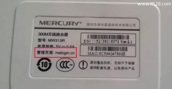 水星(MERCURY)路由器连接宽带设置上网教程