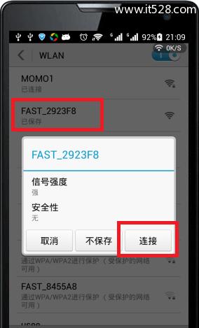 falogin.cn路由手机上设置密码修改密码方法