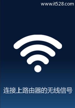 melogin.cn手机如何进入路由器登陆页面?