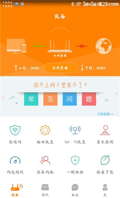 斐讯(PHICOMM)k2路由器手机设置上网方法
