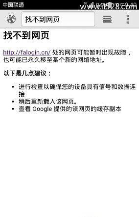 falogin.cn手机打不开登录不上的解决方法