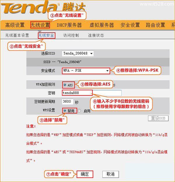 腾达(Tenda)路由器无线wifi密码修改方法