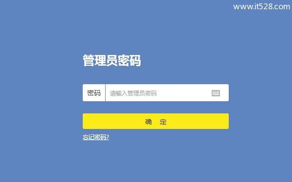 tplogin.cn手机登录管理员密码(登录密码)是多少?