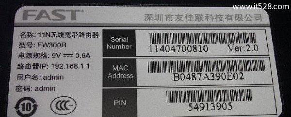 老版本迅捷(FAST)路由器管理员密码是:admin