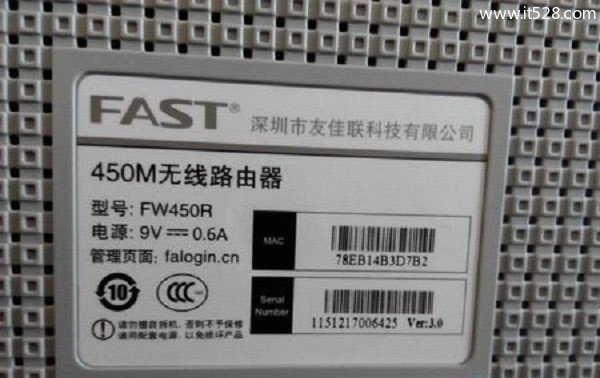 迅捷(FAST)路由器管理员密码是什么?