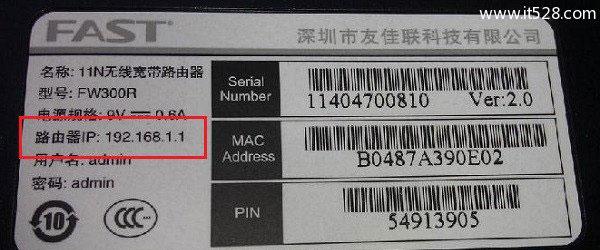迅捷(FAST)路由器设置网址(登录网址)是什么?