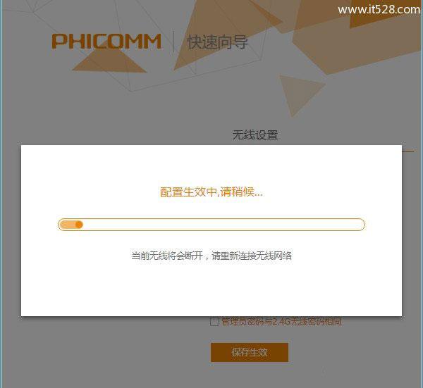 phicomm.me斐讯(PHICOMM)路由器设置上网方法