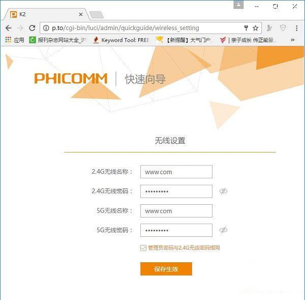 斐讯(PHICOMM)K2路由器无线桥接设置上网