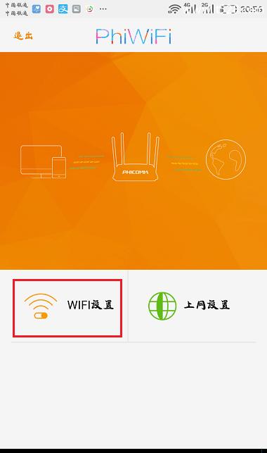 斐讯(PHICOMM)路由器wifi密码手机设置方法