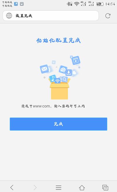 newifi用手机设置路由器上网教程