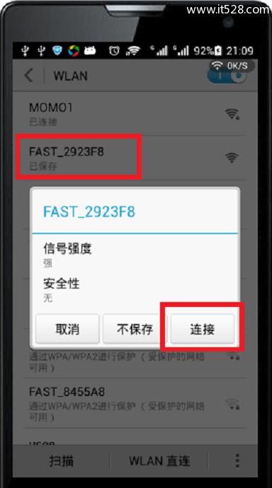 路由器无线wifi信号用手机设置隐藏方法