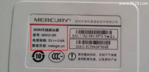 路由器无线wifi管理员密码是什么?