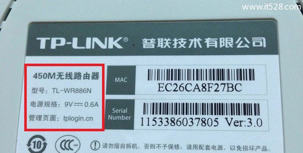 路由器无线wifi管理员密码忘记了的解决方法